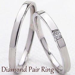 結婚指輪 ゴールド 10金 一粒ダイヤモンド マリッジリング ホワイトゴールドK10 ペアリング 2本セット