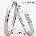 結婚指輪 プラチナ ペアリング 一粒ダイヤモンド Pt900 ダイヤリング ストレート マリッジリング 2本セット ペア 文字…