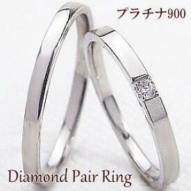 結婚指輪 プラチナ ペア 一粒 ダイヤリング マリッジリング プラチナ ペアリング プラチナ900 Pt900 2本セット 文字入れ 刻印 可能 婚約 結婚式 ブライダル ウエディング
