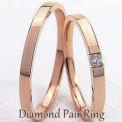 結婚指輪 ゴールド ペアリング 一粒ダイヤモンド ピンクゴールドK18 ダイヤリング ストレート マリッジリング 18金 2本セット ペア 文字入れ 刻印 可能 婚約 結婚式 ブライダル ウエディング ギフト