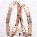 結婚指輪 ゴールド ペアリング 一粒ダイヤモンド ピンクゴールドK18 ダイヤリング ストレート マリッジリング 18金 2本セット ペア 文字入れ 刻印 可能...