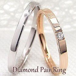 マリッジリング ダイヤモンド ピンクゴールドK10 ホワイトゴールドK10 結婚指輪 ペアリング 10金 刻印 文字入れ 可能 2本セット ブライダル ギフト