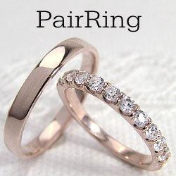 ハーフエタニティマリッジリング ダイヤモンド0.50ct ピンクゴールドK10 結婚式 ペアリング K10PG pairring ギフト