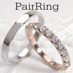 結婚指輪 ゴールド ペア マリッジリング ピンクゴールドK18 ホワイトゴールドK18 エタニティリング ダイヤモンド0.50ct ペアリング 18金 2本セット