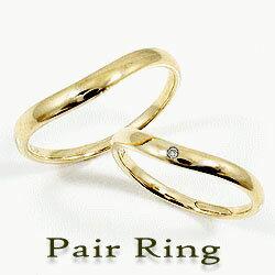 ペアリング 結婚式 マリッジリング イエローゴールドK10 婚約 記念日 ダイヤモンド K10YG pairring ギフト