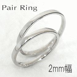 結婚指輪 プラチナ シンプル ペアリング マリッジリング Pt900 2本セット 文字入れ 刻印 可能 婚約 結婚式 ブライダル ウエディング ギフト