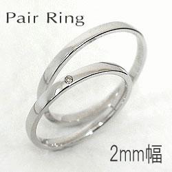 結婚指輪 ゴールド ペア マリッジリング ホワイトゴールドK10 結婚 ペアリング ダイヤモンド K10WG ストレート 2本セット