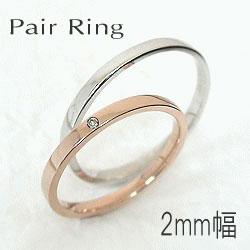 結婚指輪 ゴールド ペア ダイヤモンド マリッジリング ピンクゴールドK18 ホワイトゴールドK18 ペアリング 18金 2本セット