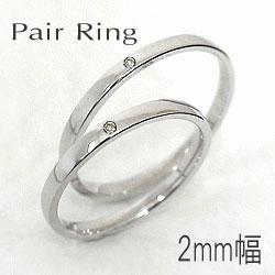 結婚指輪 ダイヤモンドマリッジリング ホワイトゴールドK18 結婚 ペアリング K18WG ストレート2本セット 18金 文字入れ 刻印 可能 婚約 結婚式 ブライダル ウエディング ギフト