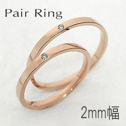 ダイヤモンドマリッジリング ピンクゴールドK10 結婚指輪 ペアリング K10PG ストレートpairring ギフト
