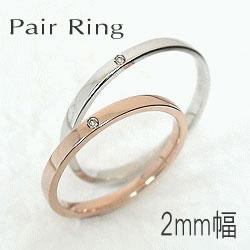 結婚指輪 ゴールド ペア ダイヤモンドマリッジリング ピンクゴールドK18 ホワイトゴールドK18 ペアリング 18金 2本セット