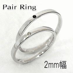 ペアリング プラチナ 結婚指輪 一粒ダイヤモンド ブラックダイヤモンド マリッジリング Pt900 2本セット 文字入れ 刻印 可能 婚約 結婚式 ブライダル ウエディング ギフト