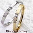 ペアリング K10YG K10WG 指輪2本セット 結婚指輪 天然ダイヤモンド マリッジリング イエローゴールドK10 ホワイトゴー…