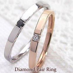 結婚指輪 ゴールド ペア ブラックダイヤモンド ダイヤモンド マリッジリング ピンクゴールドK18 ホワイトゴールドK18 ペアリング 18金 2本セット