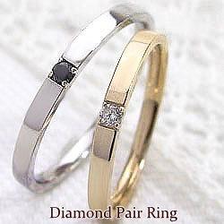 ダイヤモンドマリッジリング結婚指輪ペアリング ブラックダイヤモンド イエローゴールドK18 ホワイトゴールドK18 マリッジリング ダイヤモンド K18YG K18WG pairring ギフト