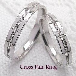 結婚指輪 ミル打ちクロスマリッジリング ホワイトゴールドK18 K18WG ペアリング 2本セット 18金 文字入れ 刻印 可能 婚約 結婚式 ブライダル ウエディング ジュエリーアイ ギフト