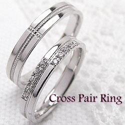結婚指輪 ゴールド ペア クロスマリッジリング ホワイトゴールドK10 K10WG ダイヤモンド ミル打ち 十字架 ペアリング 2本セット