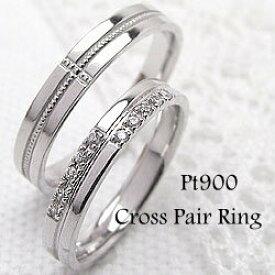 結婚指輪 プラチナ ペア マリッジリング プラチナ クロス ペアリング プラチナ900 Pt900 ダイヤモンド ミル打ち 十字架 2本セット 文字入れ 刻印 可能 婚約 結婚式 ブライダル ウエディング ギフト