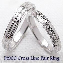 ペアリング プラチナ クロス 結婚指輪 マリッジリング Pt900 2本セット 文字入れ 刻印 可能 婚約 結婚式 ブライダル ウエディング ギフト