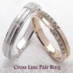 クロスラインマリッジリング ピンクゴールドK10 ホワイトゴールドK10K10PG K10WG ダイヤモンド ペアリング 記念日 結婚 プレゼントに ギフト