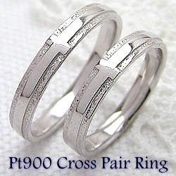 ク結婚指輪 プラチナ ペア ロス マリッジリング プラチナ 十字架 結婚 ペアリング Pt900 2本セット 文字入れ 刻印 可能 婚約 結婚式 ブライダル ウエディング ギフト