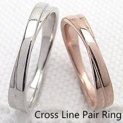 結婚指輪 ゴールド ペアリング クロス 交差デザイン ピンクゴールドK10 ホワイトゴールドK10 マリッジリング 10金 2本セット 文字入れ 刻印 可能 婚約 結婚式 ブライダル ウエディング ギフト