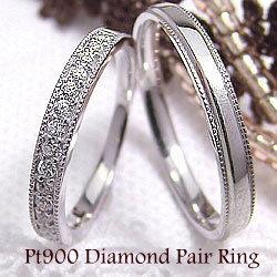 結婚指輪 プラチナ ペアリング ダイヤモンド Pt900 ミル打ち デザイン マリッジリング 2本セット 文字入れ 刻印 可能 結婚式 ブライダル ギフト