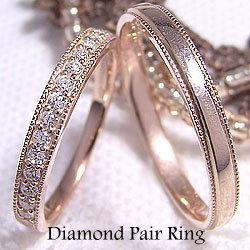ミル打ちダイヤマリッジリング ピンクゴールドK18 K18PG ダイヤモンド ミル打ち ペアジリング 記念日 プレゼントに ジュエリーアイ ギフト