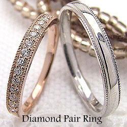 ミル打ち ダイヤ マリッジリング K10PG K10WG ダイヤモンド ペアリング 結婚指輪 ピンクゴールドK10 ホワイトゴールドK10 ジュエリーアイ 刻印 文字入れ 可能 2本セット ブライダル アクセサリー ギフト