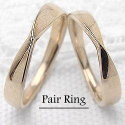 結婚指輪 無限 インフィニティ ペアリング イエローゴールドK18 マリッジリング 18金 2本セット 文字入れ 刻印 可能 婚約 結婚式 ブライダル ウエディング ギフト