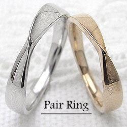 結婚指輪 無限 インフィニティ ペアリング イエローゴールドK18 ホワイトゴールドK18 マリッジリング 18金 2本セット 文字入れ 刻印 可能 婚約 結婚式 ブライダル ウエディング ギフト