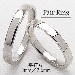 結婚指輪 マリッジリング 平打ち 2.5mm 3.0mm pairring ホワイトゴールドK18 ブライダル 2本セット 刻印 文字入れ可能 ブライダル ウエディング ギフト