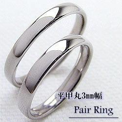 結婚指輪 ゴールド ペア ホワイトゴールドK10 平甲丸 3mm マリッジリング K10WG 2本セット