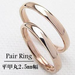 ピンクゴールドK10 平甲丸2.5mmマリッジリング K10PG ペアリング 婚約 結婚 贈り物 オシャレ 指輪 プレゼントに 結婚指輪 ジュエリーアイ ギフト