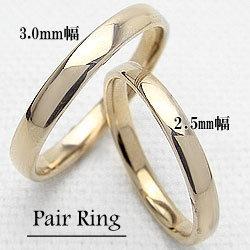 マリッジリング 平甲丸2.5mm 3mm ペアリング pairring イエローゴールドK10 マリッジリング 結婚指輪 贈り物 オシャレ 指輪 ジュエリーアイ ギフト