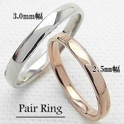 結婚指輪 ゴールド ペア K18PG K18WG マリッジリング 平甲丸 ペアリング ピンクゴールドK18 ホワイトゴールドK18 ペアリング 18金 2本セット