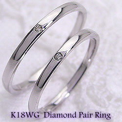 結婚指輪 ホワイトゴールドK18 ダイヤモンドマリッジリング K18WG ダイヤモンド シンプルデザイン ペアリング 2本セット 18金 文字入れ 刻印 可能 婚約 結婚式 ブライダル ウエディング ギフト