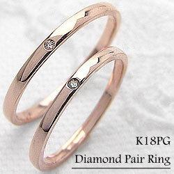 結婚指輪 一粒ダイヤモンド ペアリング シンプル ピンクゴールドK18 マリッジリング 18金 2本セット ペア 文字入れ 刻印 可能 婚約 結婚式 ブライダル ウエディング ギフト