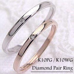 結婚指輪 一粒ダイヤモンド ペアリング シンプル ピンクゴールドK10 ホワイトゴールドK10 マリッジリング 10金 2本セット ペア 文字入れ 刻印 可能 婚約 結婚式 ブライダル ウエディング ギフト
