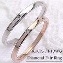 結婚指輪 一粒ダイヤモンド ペアリング シンプル ピンクゴールドK10 ホワイトゴールドK10 マリッジリング 10金 2本セット ペア 文字入れ 刻印 可能 ...