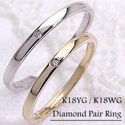 ダイヤモンド マリッジリング 18金 ペアリング イエローゴールドK18 ホワイトゴールドK18 結婚指輪 刻印 文字入れ 可能 2本セット ブライダル アクセサリー ギフト