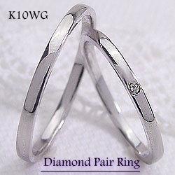 結婚指輪 ゴールド ペア マリッジリング ホワイトゴールドK10 ペアリング K10WG ダイヤモンド 2本セット