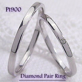 結婚指輪 プラチナ ペア ナ ダイヤモンド マリッジリング ペアリング Pt900 シンプル デザイン 2本セット 文字入れ 刻印 可能 婚約 結婚式 ブライダル ウエディング ギフト