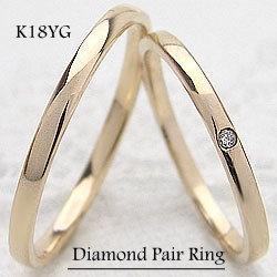 結婚指輪 一粒ダイヤモンド ペアリング シンプル イエローゴールドK18 マリッジリング 18金 2本セット ペア 文字入れ 刻印 可能 婚約 結婚式 ブライダル ウエディング ギフト