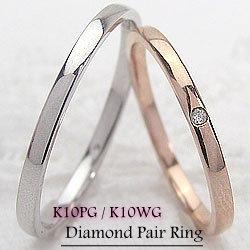 ダイヤモンドマリッジリング ピンクゴールドK10 ホワイトゴールドK10 ダイヤモンド ペアリング ジュエリーアイ 記念日 ギフト