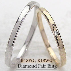 マリッジリング ダイヤモンド ペアリング イエローゴールドK18 ホワイトゴールドK18 ジュエリーアイ 結婚指輪 ギフト