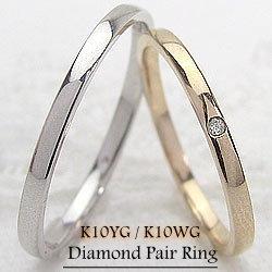 K10YG K10WG ダイヤモンド マリッジリング 結婚指輪 イエローゴールドK10 ホワイトゴールドK10 刻印 文字入れ 可能 2本セット ブライダル アクセサリー ペアリング ギフト