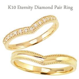 結婚指輪 ゴールド Vライン ダイヤモンド エタニティリング ペアリング 10金 マリッジリング 2本セット ペア 文字入れ 刻印 可能 婚約 結婚式 ブライダル ウエディング ギフト バレンタインデー ホワイトデー