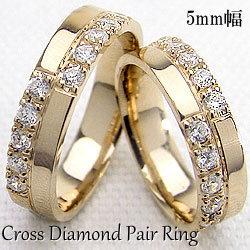 クロスダイヤモンドマリッジリング イエローゴールドK18 K18YG ダイヤモンド 結婚指輪 アクセサリー ジュエリーショップ ジュエリーアイ ギフト