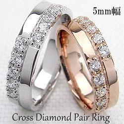 結婚指輪 ゴールド ペア マリッジリング ダイヤモンド クロスデザイン ペアリング ピンクゴールドK18 ホワイトゴールドK18 ペアリング 18金 2本セット